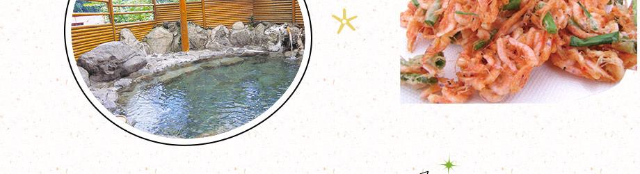 温泉&グルメで ほっこり♪