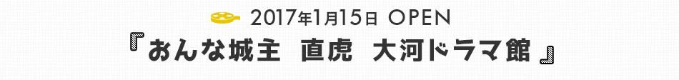 大河ドラマ館 オープン