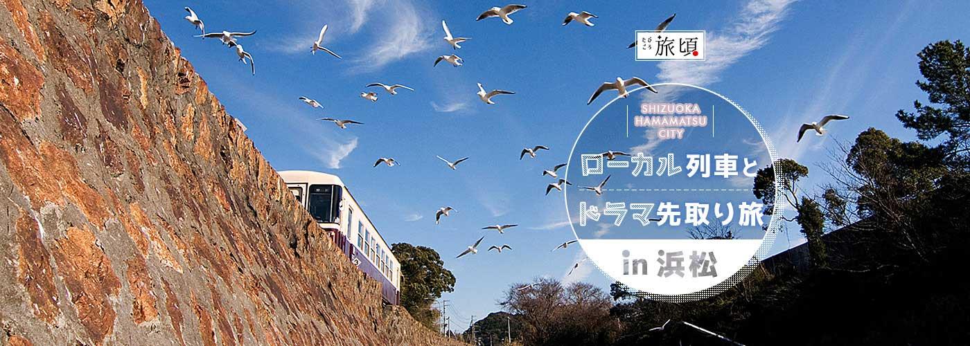 ローカル列車と、ドラマ先取り旅 in 浜松