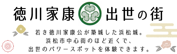 徳川家康出世の街