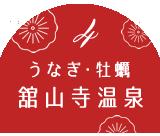 うなぎ・牡蠣舘山寺温泉