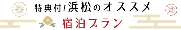特典付!浜松のオススメ宿泊プラン