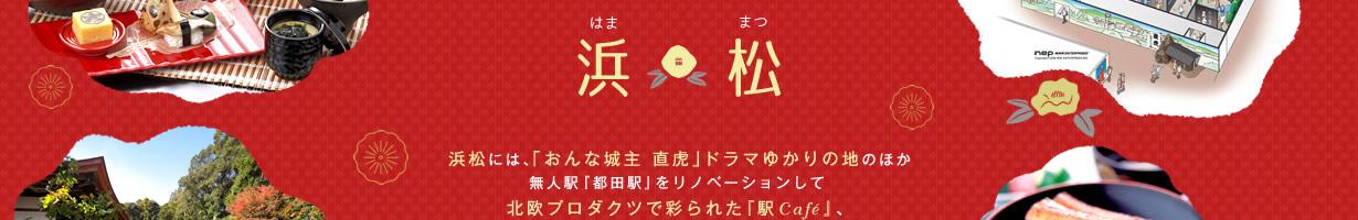 井伊直虎ゆかりの地 浜松