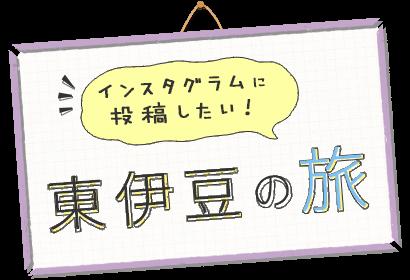 インスタグラムに投稿したい!東伊豆旅