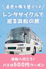 遠鉄バスのクーポン配布中!