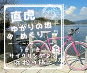 春はうきうきサイクリングの旅♪