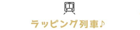 ラッピング列車♪