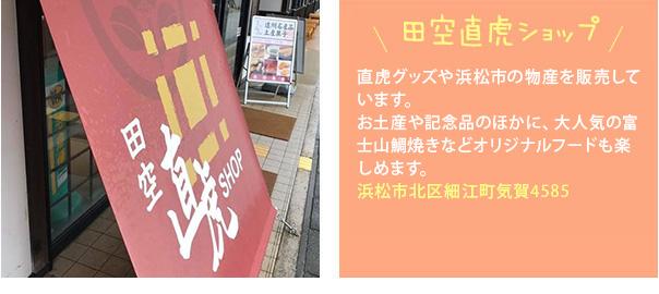 田空直虎ショップ