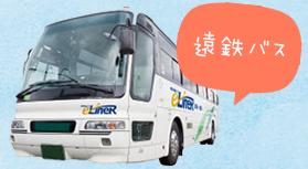 遠鉄高速バス