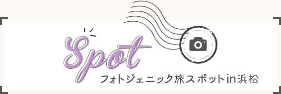 フォトジェニック旅スポットin浜松