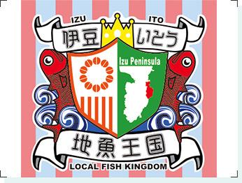 「伊豆・いとう地魚王国」