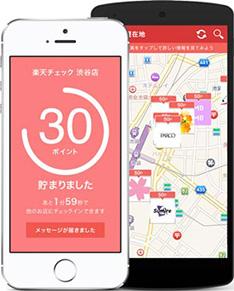 無料アプリ・楽天チェックをダウンロード