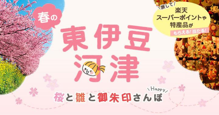春の東伊豆・河津 桜と雛と御朱印さんぽ