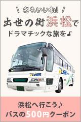出世の街 浜松♪バスの500円クーポン