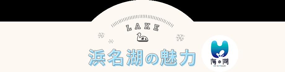 浜名湖の魅力