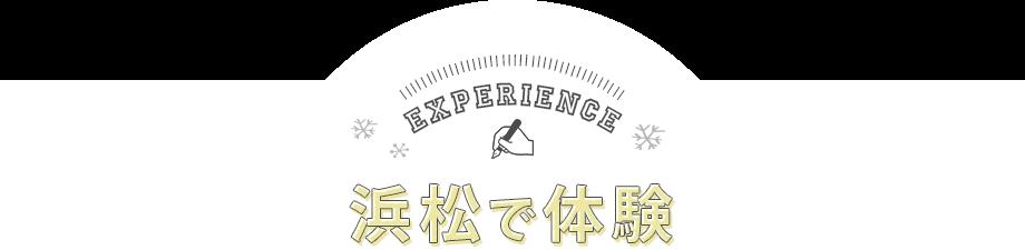 浜松で体験