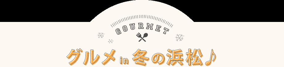 グルメ in 冬の浜松♪