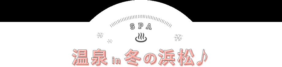 温泉 in 冬の浜松♪
