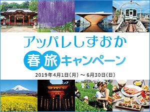 あっぱれ静岡!春旅キャンペーン!