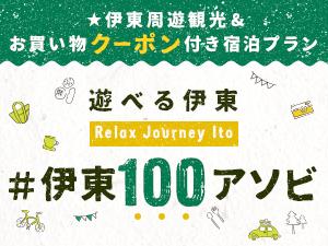 遊べる伊東 Relax Journey Ito #伊東100アソビ