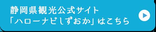 静岡県観光公式サイト「ハローナビしずおか」はこちら