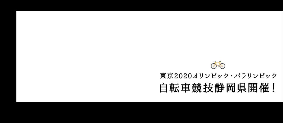 SHIZUOKA CYCLING 東京2020オリンピック・パラリンピック自転車競技静岡県開催!