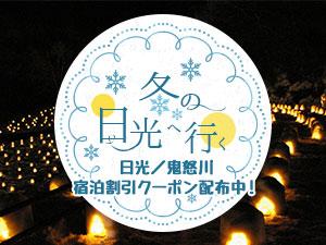 冬の日光へ行く~かまくら祭&雪見の温泉三昧~