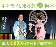 ホンモノを知る旅 in 栃木