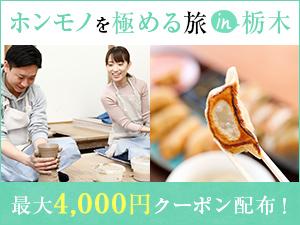 ホンモノを極める旅 in 栃木|楽しい体験いっぱい!