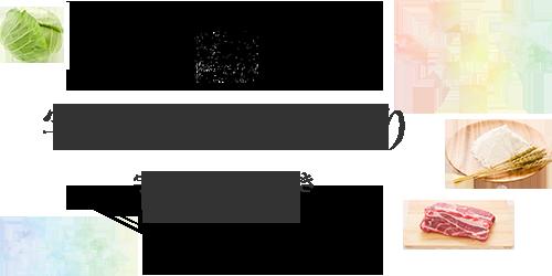 宇都宮餃子作り