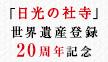先着利用300名2,000円クーポン