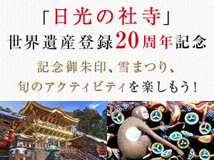 「日光の社寺」世界遺産登録20周年記念