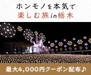 ホンモノを本気で楽しむ旅in栃木