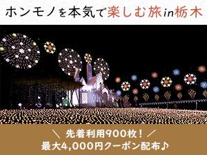 ホンモノを本気で楽しむ旅 in 栃木