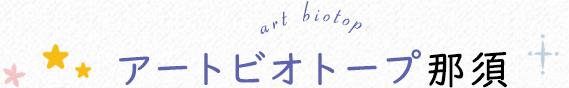 アートビオトープ那須