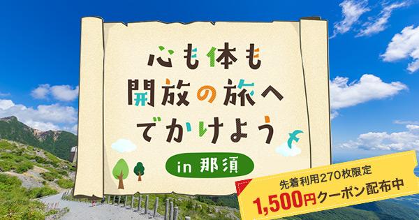 栃木県那須町