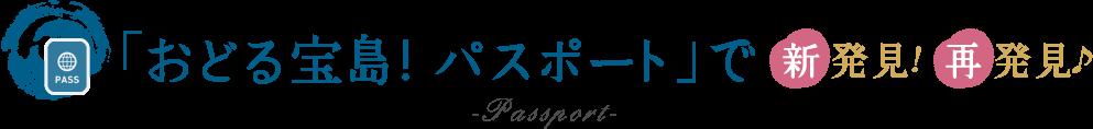 「おどる宝島!パスポート」で新発見! 再発見♪