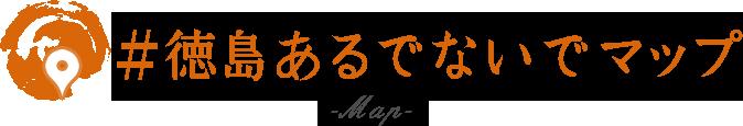#徳島あるでないでマップ