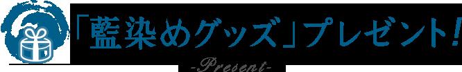 「藍染めグッズ」プレゼント!