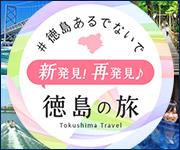 新発見!再発見♪徳島の旅