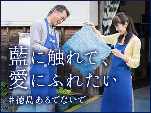 藍に触れて、愛にふれたい。あるでないで徳島への旅