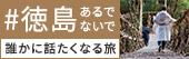 #徳島あるでないで!