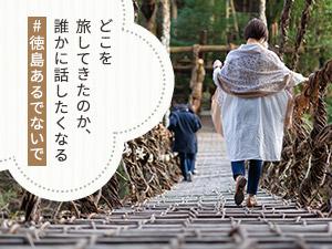 知る人ぞ知る徳島の旅。#徳島あるでないで