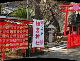 姫宮神社・阿波おどり会館