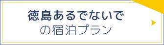 徳島あるでないでの宿泊プラン