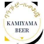 KAMIYAMA BEER