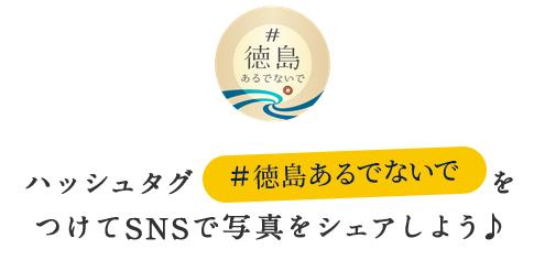 ハッシュタグ「#徳島あるでないでをつけてSNSで写真をシェアしよう♪