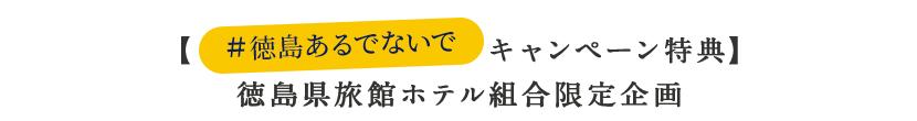 【#徳島あるでないでキャンペーン特典】徳島県旅館ホテル組合限定企画