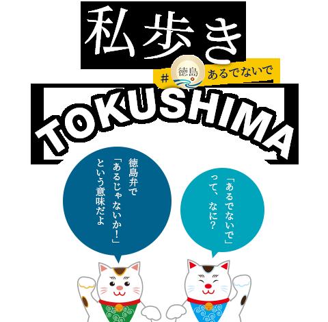 #徳島あるでないで 私歩きTOKUSHIMA