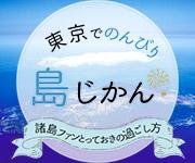 【旅頃】東京でのんびり島じかん〜島ファンのオススメ聞いてみよう〜
